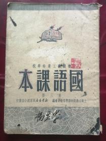 国语课本(第三册)