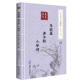 《蒙学精要》简繁篆三体字丛书:急就篇 弟子职 小学诗