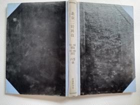 北京二轻科技 第1-3期  1976    第1-4期  1977