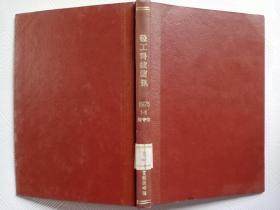 轻工科技简讯 1975  1-3  附专辑