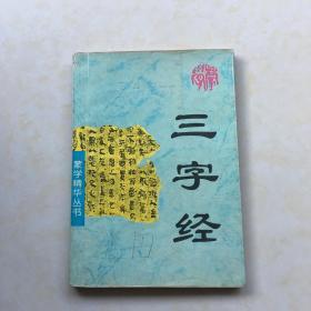 三字经 蒙学精华丛书 封面设计 任丽风
