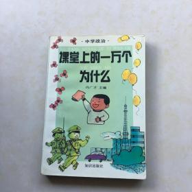 课堂上的一万个为什么 中学政治 冯光才主编 一版一印 蒋献磊签名本