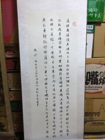 """木心书法挂轴(《诗经衍》之""""遵彼乌镇"""")。"""