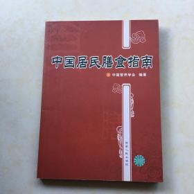 中国居民膳食指南 中国营养学会编著 封面设计 陈玉丽