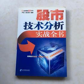股市技术分析实战全书 尹宏 胡红霞编著