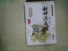 封神演义:中国古典文学名著