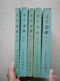 医宗金鉴(全五册)