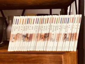 中华生活经典(全套 32册,图文并茂,中华书局出版)