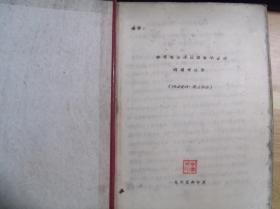 1965年学习毛主席四篇哲学著作的辅导报告油印一册,126页,油印本,有印章,老式本夹子,时代特色