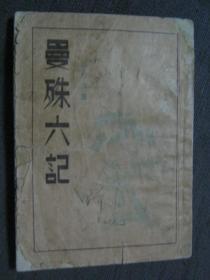 曼殊六记:苏曼殊小说集