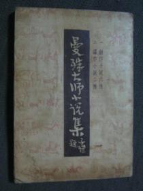 曼殊大师小说集