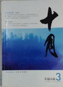 《十月長篇小說》 2014年第3期(李潔非《黃宗羲傳略》 張學冬 《尾》)