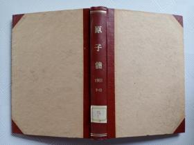 原子能1963年  7-12期合订本
