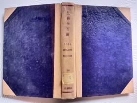 生物学文摘1959  第7-12期  第13-24期