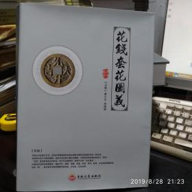 花钱套花图义(签名本) 中国花钱图集图典续集吉祥压胜民俗录绘钱