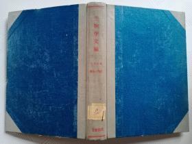 生物学文摘(昆虫部分)1959  第1-12期
