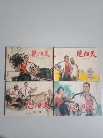 艳阳天1一4册连环画