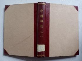 中国林业 1954 1-12 合订本