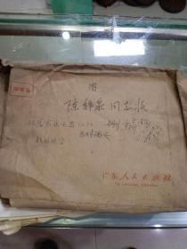 60年代《现代家庭电器》原稿本,广东人民出版社(大约几百张)