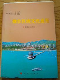 烟台区域文化通览(莱山卷)