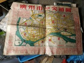 广东珍稀老地图:1956年9月、广州市交通图(背面是---广州海陆空交通图)