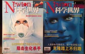 科学世界2002年全年期刊