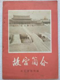 """""""文革""""版一故宫。简介(图文本)--故宫博物院编辑出版。1971年。1版1印"""
