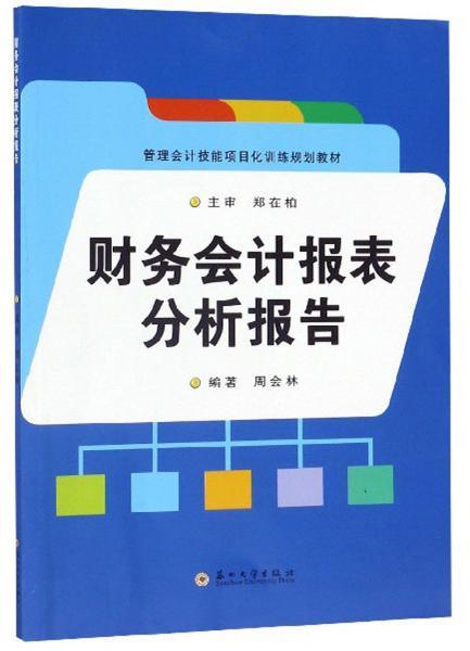 财务会计报表分析报告/管理会计技能项目化训练规划教材