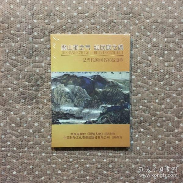 聚山河之气 绘民族之魂 记当代国画名家赵道珍 全新DVD