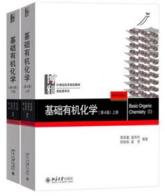 基础有机化学.第四版4版上下册 邢其毅 2本一套