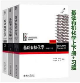 基础有机化学 第四版 上册下册+习题解析 邢其毅  裴伟伟