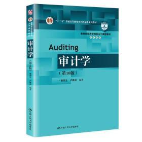 审计学(第10版)