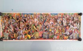80年代90年代年画收藏  群英会群英谱 戏曲人物群像 关羽 张飞 孟良 焦赞等英雄人物