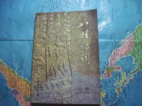 八桂诗词 2012 3