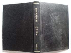 电子技术简报1978   1-4