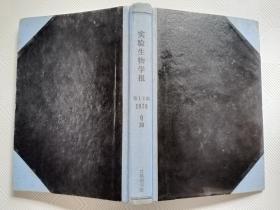 实验生物学报1978   1-2
