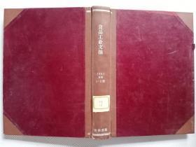 食品工业文摘 (1963年1-12期全)