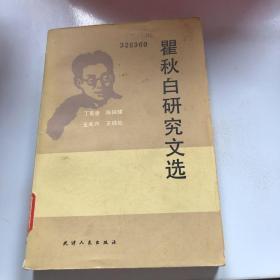 瞿秋白研究文选