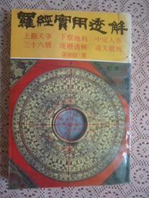 罗经实用透解(1999年初版)