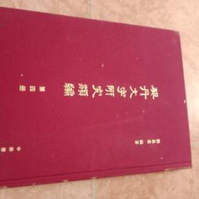 契丹文字研宄类编全四册