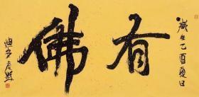 范迪安国画书法中国美术家协会主席中国文艺评论家协会副主席   本店所有作品均不保真仔细参考后购买没有任何印刷品都是手绘作品如是印刷 包退买下即为接受不退不换