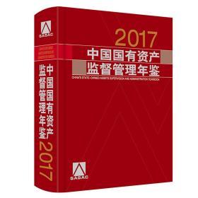 9787513623483-bw-中国国有资产监督管理年鉴.2017