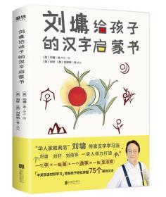 刘墉给孩子的汉字启蒙书   9787559633491