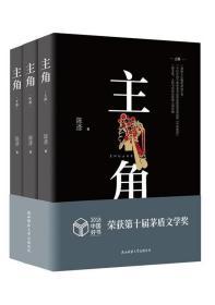 预售陈彦签名版 《主角》(全3册)(精装)
