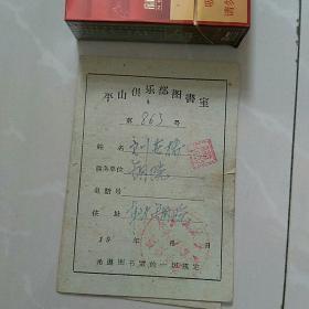 本溪市平山俱乐部图书室。〈早期〉借书证