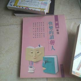 《如何做个快乐的读册人》