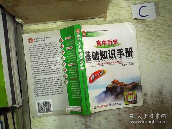金星教育·基础知识手册:高中历史(第17次修订)