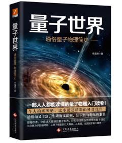 量子世界:通俗量子物理简史  9787514226324