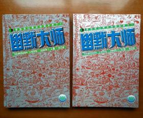 幽默大师【合订本2册】【二〇〇八年(1-6期)(7-12期)】全新精装