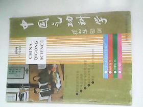 创刊号:中国气功科学